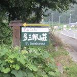Satoyamakafetasaburousansou - R107沿いの看板