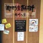 九州八豊やせうまだんご汁 -