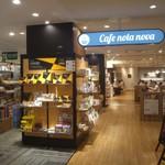 カフェ ノータノーヴァ - 本屋に併設されてます