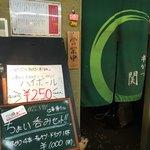 串かつ 関 - ランチも素敵な店ですよー