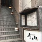 串焼旬菜食堂 うっとり - お店は2階です