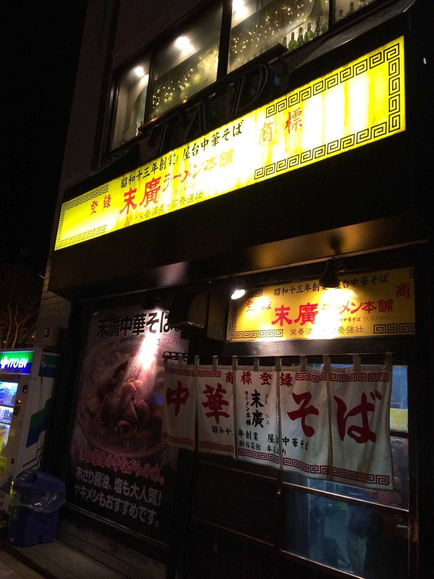 末廣ラーメン本舗 青森分店 name=