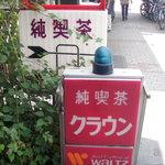 純喫茶クラウン - 看板