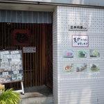 麺料理 ひら川 - 入口
