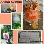 フレッシュクリーム 自由ヶ丘店 -