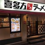 喜多方ラーメン 坂内 -