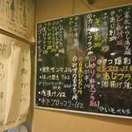 居酒屋 かみがしま - (2018/1/27)