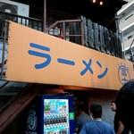 90794600 - お店の外観 2階が製麺所