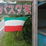 パスタ家 - 目立っイタリア国旗