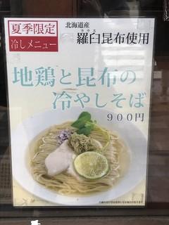 らぁ麺やまぐち - 夏季限定の冷やしメニュー!!