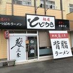 麺屋 とどろき - 外観