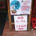 パン工房 ブランジェリーケン - なんと今日は残暑セール ベーグル150円!