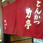 90798547 - 暖簾に、贈上野双葉と記されています。