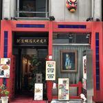 揚子江菜館 - 外観