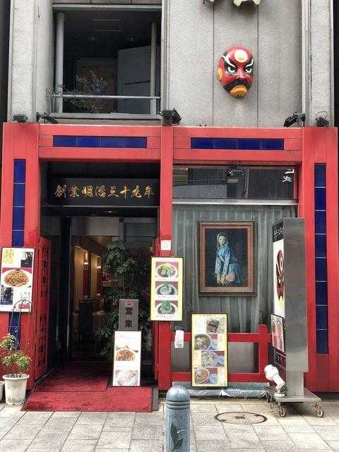 揚子江菜館>