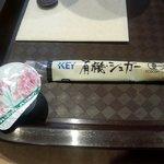 宝塚C's Garden Cafe - お砂糖も有機シュガーということなんですが、いかんせんクリームが・・・