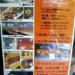 宝塚C's Garden Cafe - お店の紹介の看板です