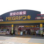 MEGAドン・キホーテ - 外観