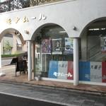 モナムール 清風堂本店 -