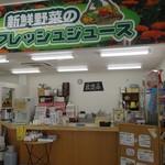 お百姓市場 - (2018/6月)店内