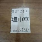90808955 - 食券