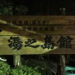 湯之島館 -