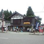 大川商店 - 外観