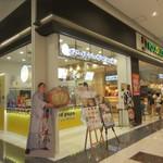 ビアードパパ - イオンモール福岡の一階にあるその場でクリームを詰めてくれる出来立てシュークリームの専門店です。