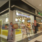 ビアードパパ - お店はイオンモール福岡の一階にあります。
