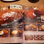 長屋ステーキ - メニュー