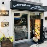 ガラク - 札幌スープカレーの名店!
