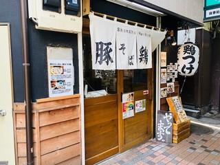 上海麺館 - 中野駅北口すぐの麺店!