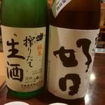 和食や 円 - 神亀搾りたて生酒&亀治好日純米吟醸