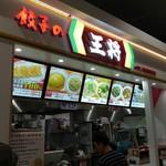 餃子の王将 - お店