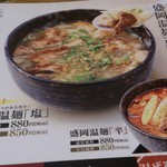 やまなか屋 盛岡大通店 - 2013.12