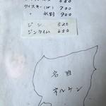 Neruken - お酒のメニュー