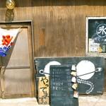 めがね庵 - 山梨の蔵元八義の天然氷を利用したかき氷を夜はおでん屋さんで頂けます。