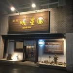 麺屋 明星 -