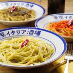 東京イタリア酒場P - ペペロンチーノは【白】【赤】【黒】の3種