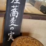 蕎麦の実 よしむら -