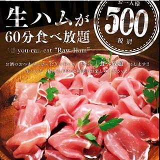 60分生ハム食べ放題!(月曜〜木曜の平日限定)
