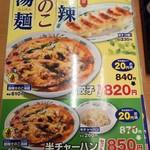 日高屋 - 酸辣きのこ湯麺ページ