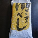和洋菓子 かぎや菓子舗 - ごまゆべし(個包装)