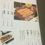 unagikappounakasei - うなぎメニュー