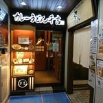 カレーうどん 千吉 - 外観(甲州街道側の入り口)