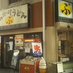 ぶっかけ亭本舗 ふるいち -