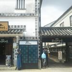 倉敷デニムストリート -
