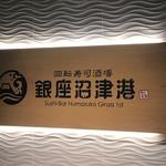 回転寿司酒場 銀座沼津港 - ビルの8階です
