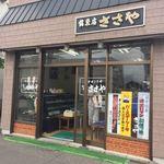 銘菓ささや - 小さな町の和洋菓子店