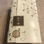 90836813 - わらび餅